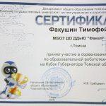 sertifikat-fakushin