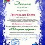 Григорьева Елена