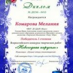Комарова Мелания